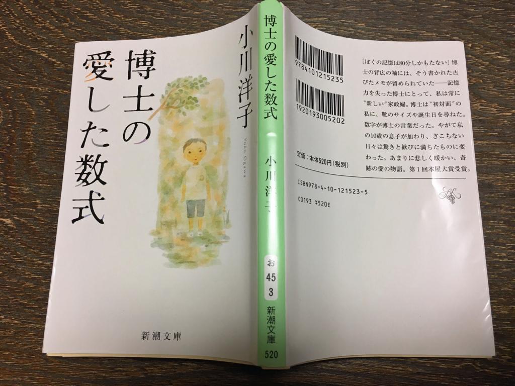 f:id:hatatinokarada:20170125231620j:plain