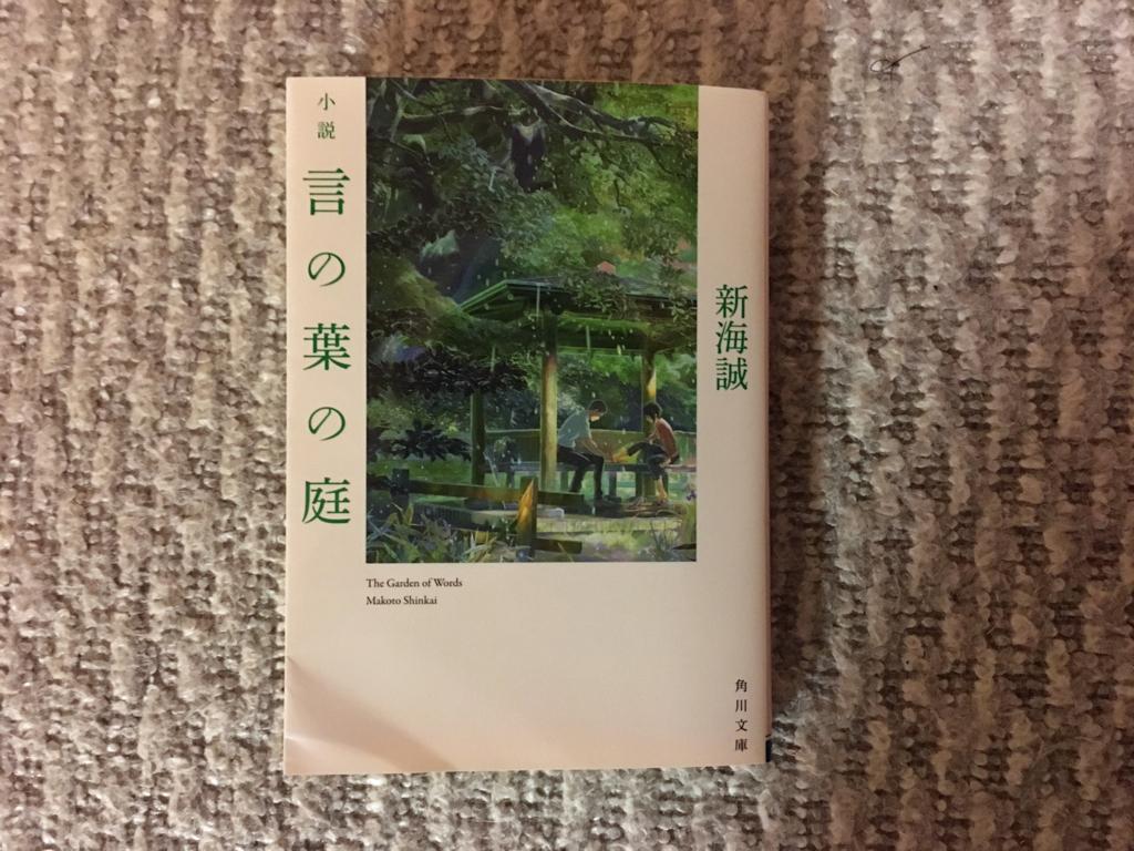 f:id:hatatinokarada:20170214231520j:plain
