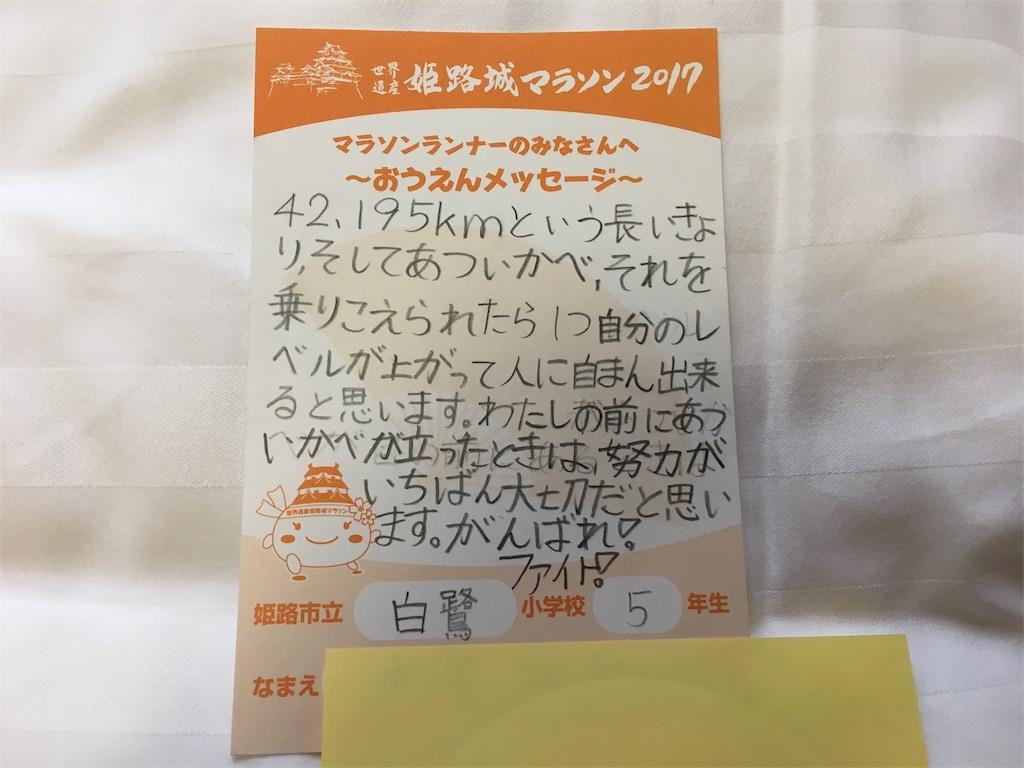 f:id:hatatinokarada:20170225194406j:image