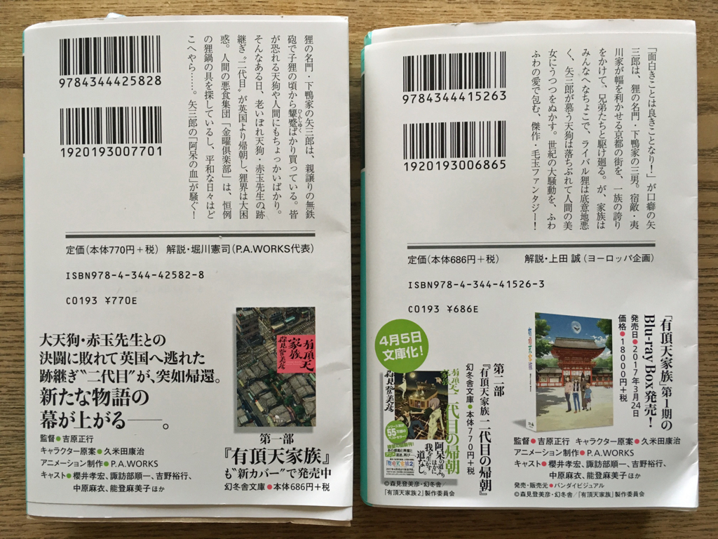 f:id:hatatinokarada:20170528143042j:plain
