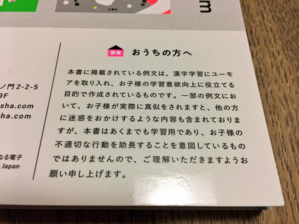 f:id:hatatinokarada:20170604003602j:plain