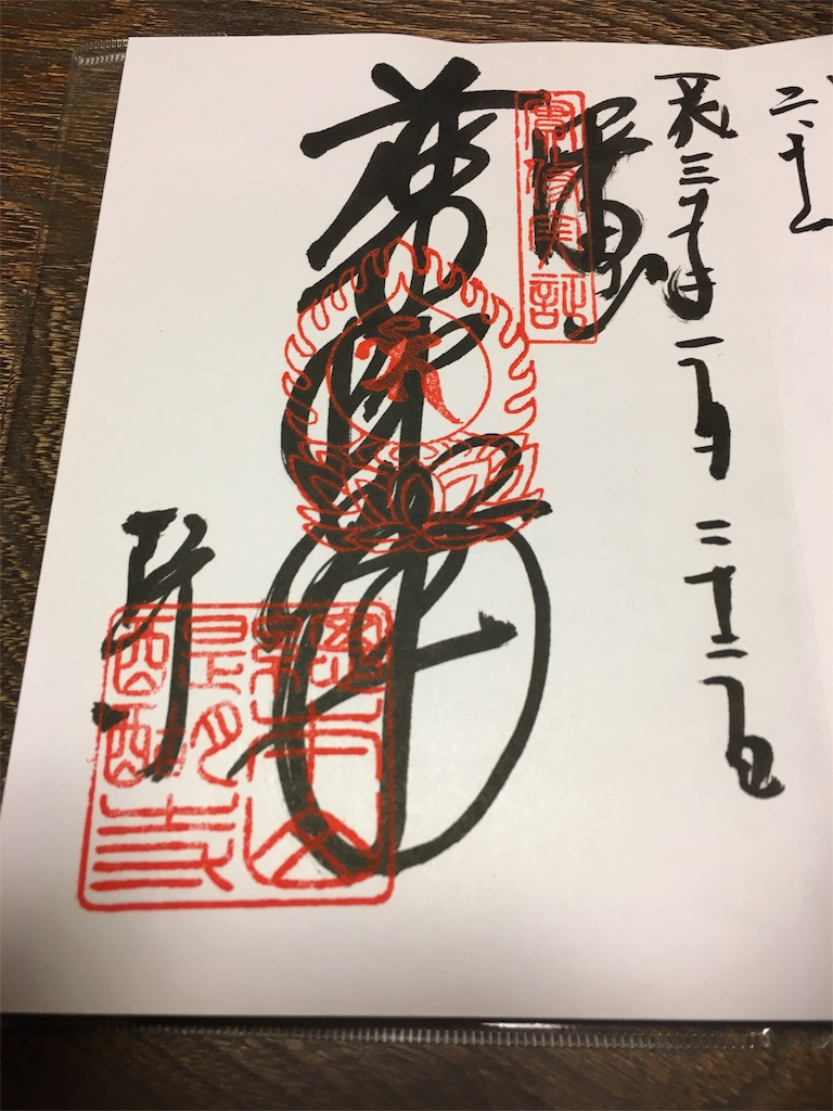 f:id:hatatinokarada:20190224000102j:image