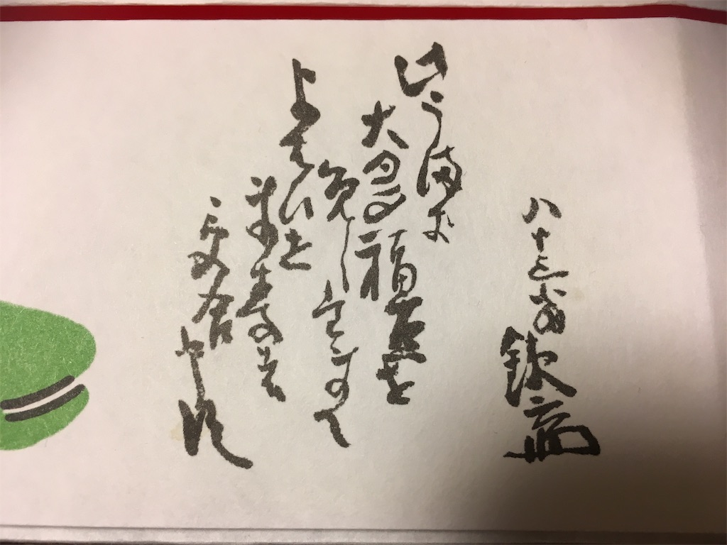 f:id:hatatinokarada:20191217001719j:image