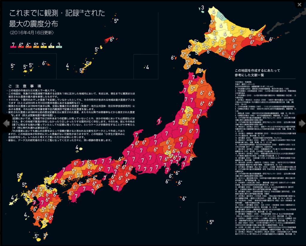 最大震度地図ヤバイ!!【日本中何処でも震度7クラスの大地震発生可能 ...