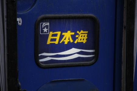 [20101125日本海]