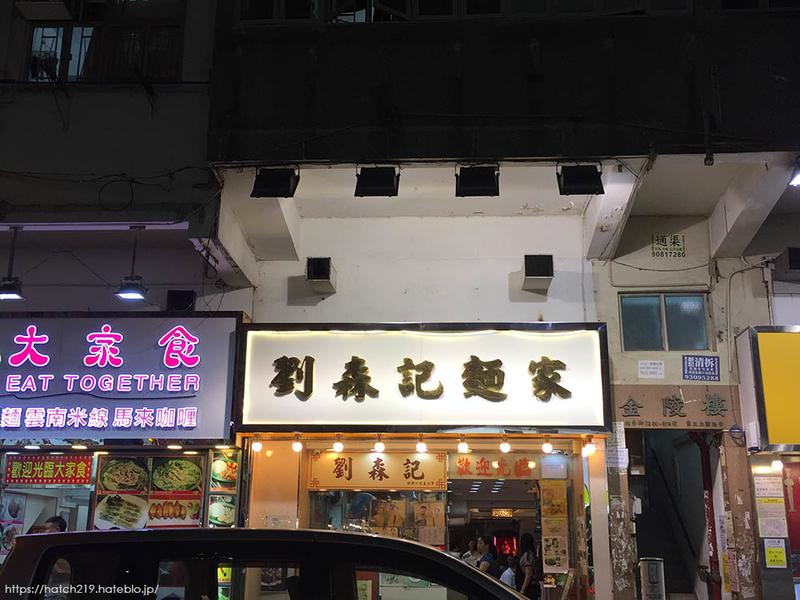劉森記麺家ラウサムゲイミンガー