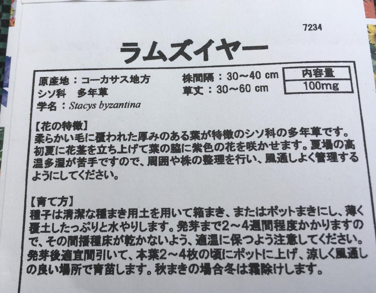 f:id:hatchtomakinoki:20210502191020j:plain