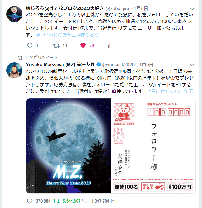 ZOZOお年玉プレゼント企画のリツイート画像