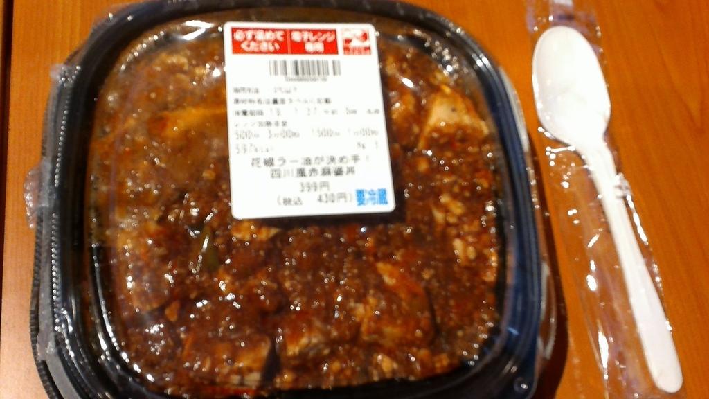 四川風赤麻婆丼
