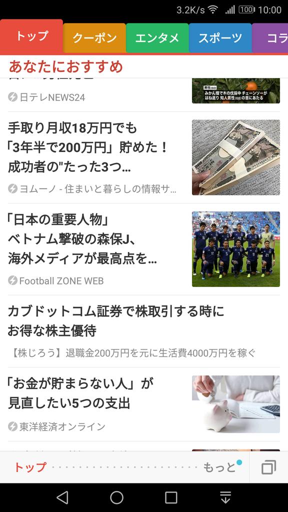 スマートニュース掲載画像