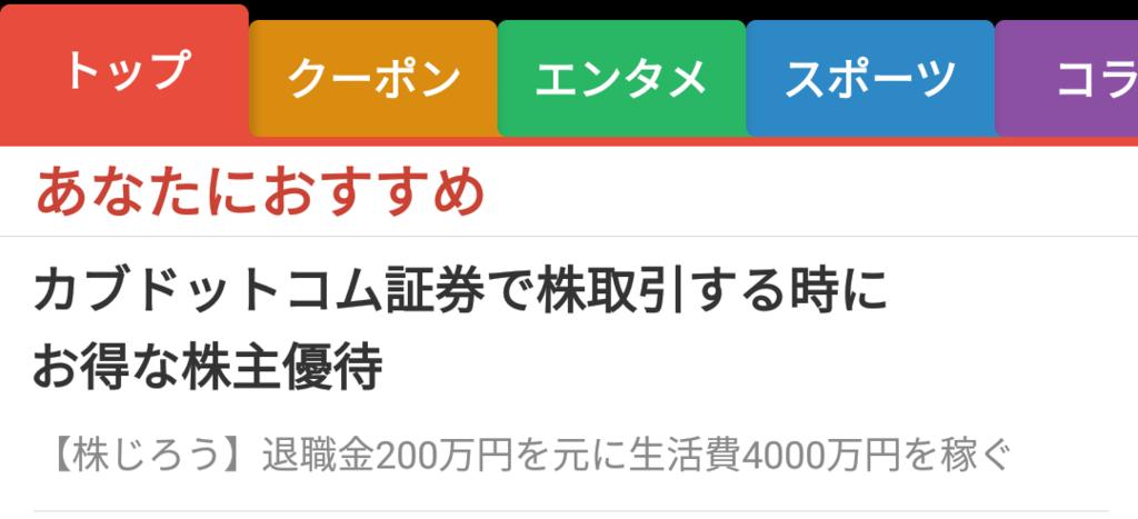 株じろうのスマートニュース掲載2記事目の画像