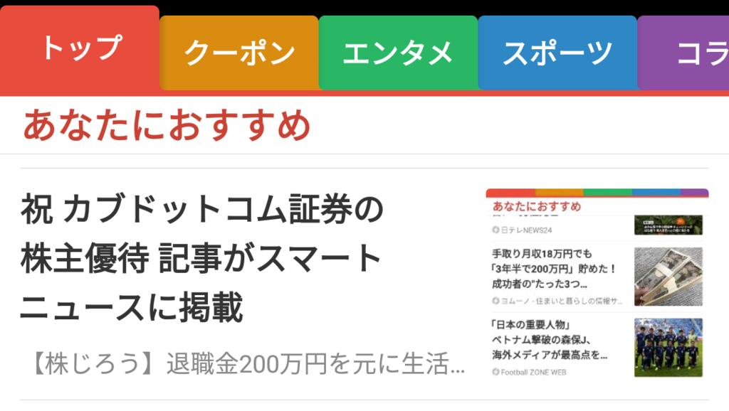 株じろうのスマートニュース掲載3記事目の画像