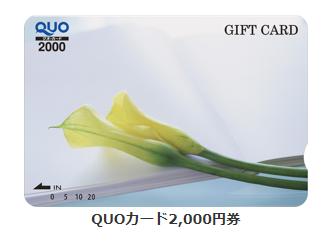 2000円のクオカード