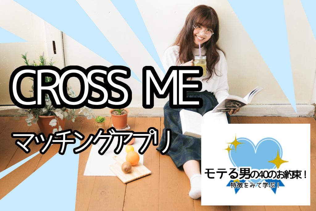 CROSSMEにいそうな女の子の画像です