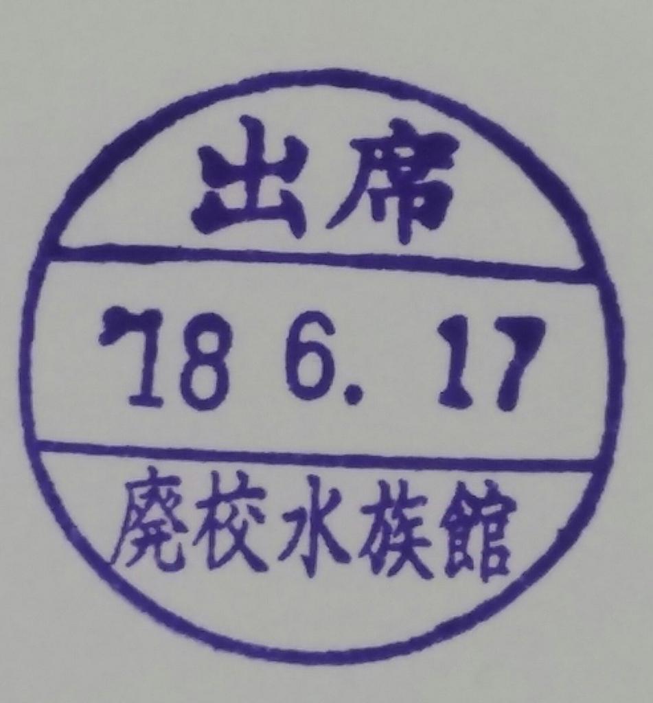 f:id:hatebu0601:20180628233257j:plain