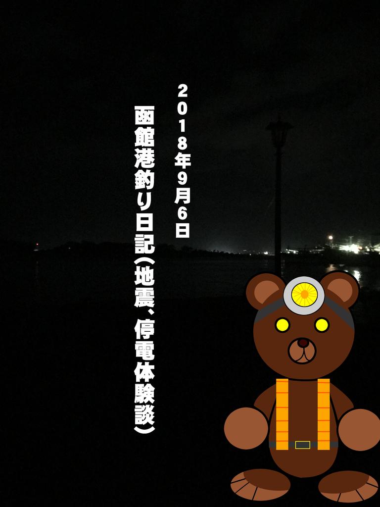f:id:hateburoponnpu:20180908045101j:plain