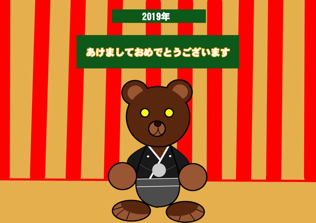 f:id:hateburoponnpu:20190102101630p:plain