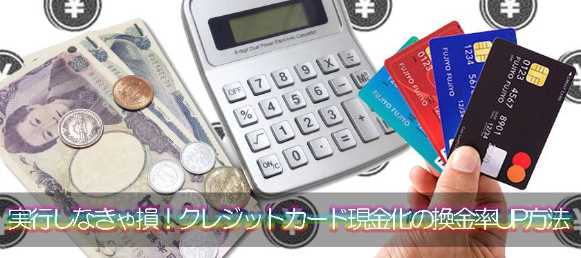 実行しなきゃ損!クレジットカード現金化の換金率を高くするコツ