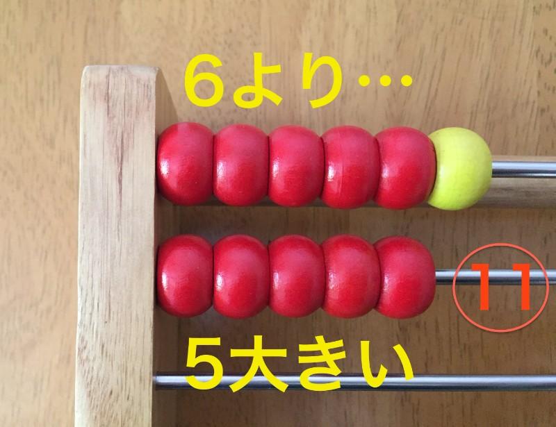 百玉そろばん:上段6と下段5