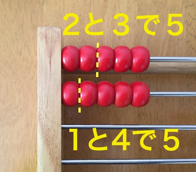百玉そろばん:上段2と3で5と下段1と4で5