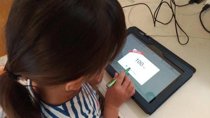 RISU算数タブレット学習100点