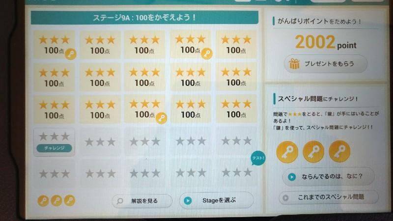 RISU算数100点が並んでいるタブレット画面