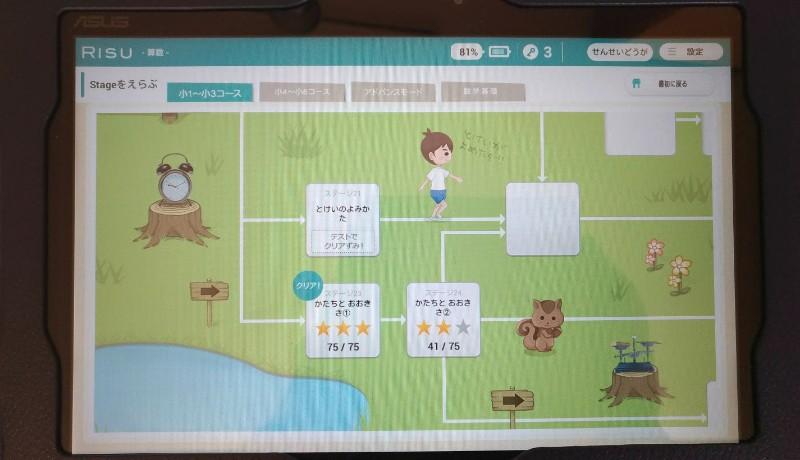RISU算数ステージ選択画面