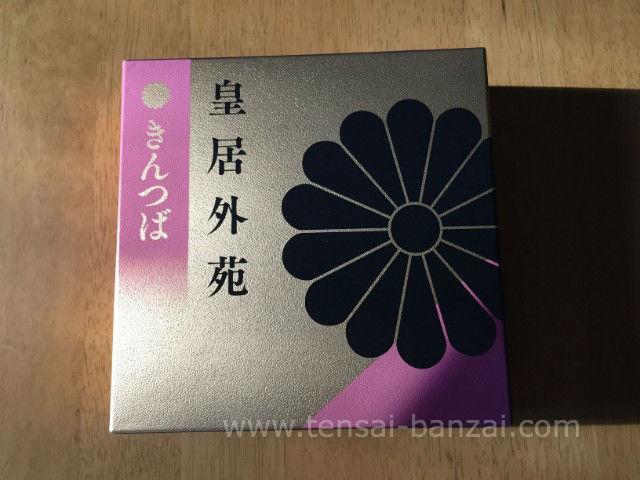 皇居外苑のきんつば(4個入)の箱