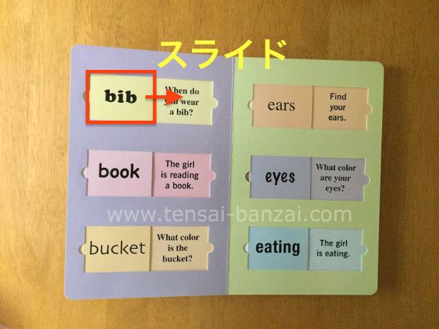 Your Baby Can Read!スライドブック(スライド前)