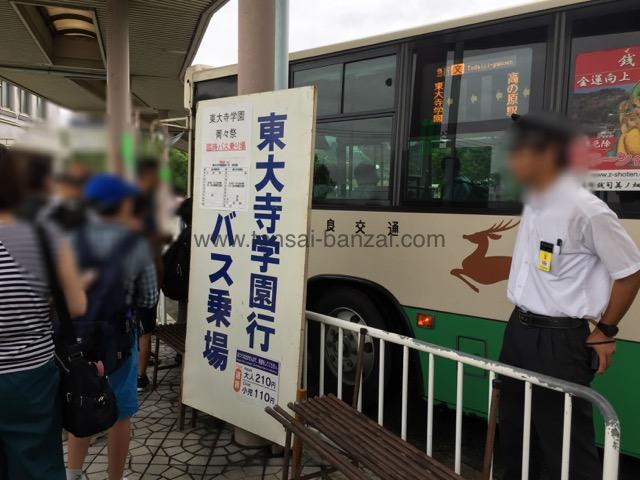 東大寺学園文化祭行きのバス