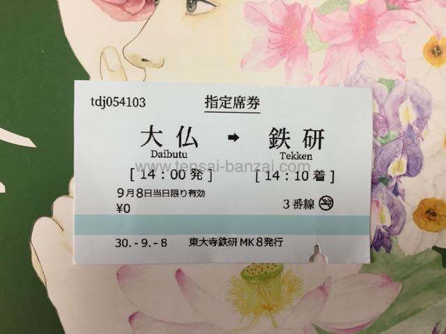 東大寺学園鉄道研究部