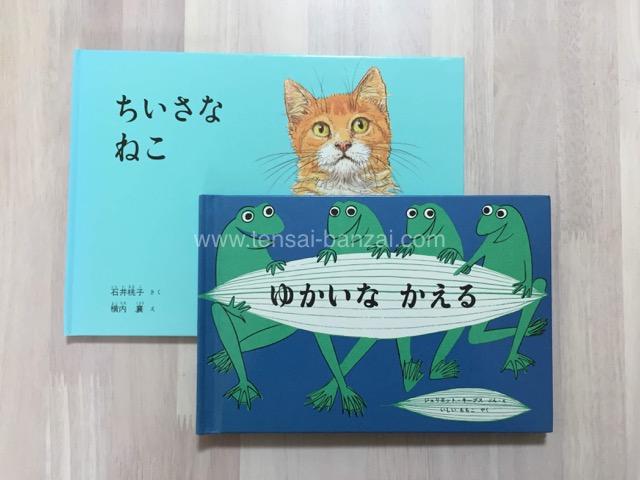 石井桃子さんのおすすめ絵本
