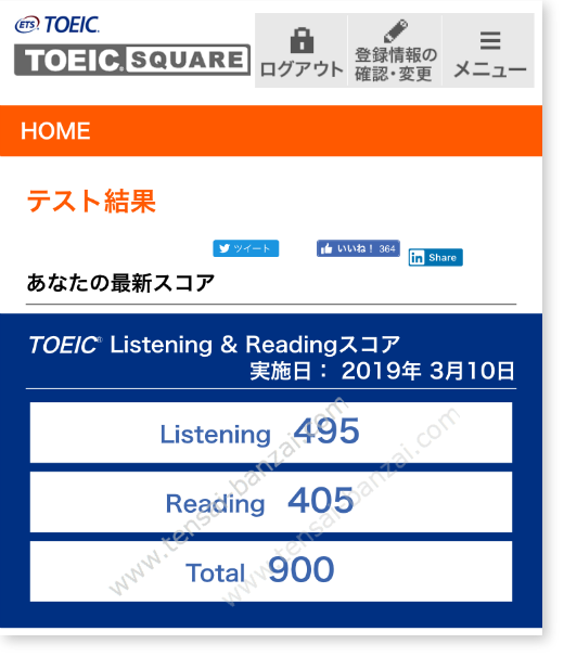 TOEICインターネット結果発表のスクリーンショット