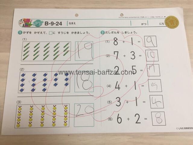七田式プリントB:かず
