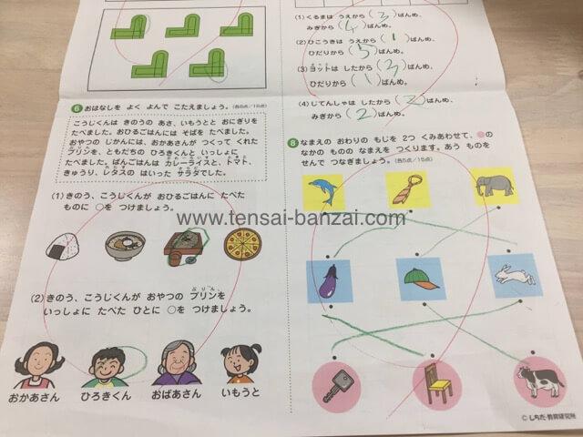 七田式プリントB「ちえ」修了テスト
