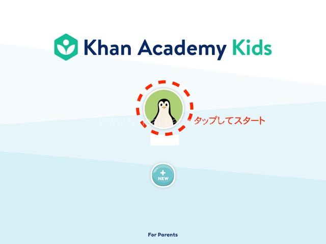 カーンアカデミーキッズ