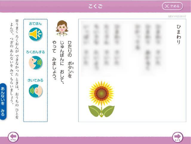Z会タブレットコース小1国語