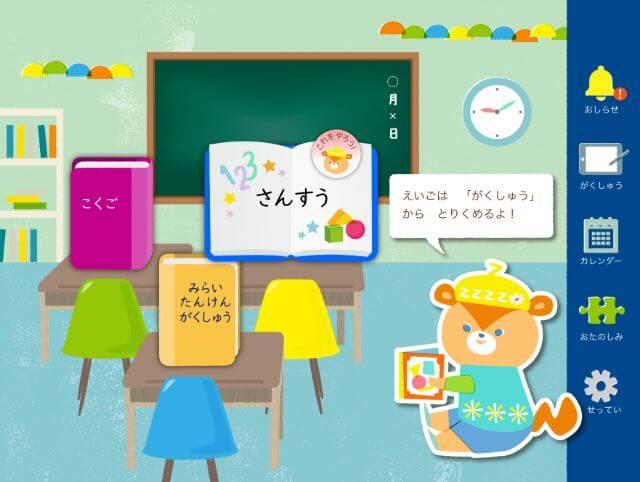 Z会小学生タブレットコース一年生の画面引用