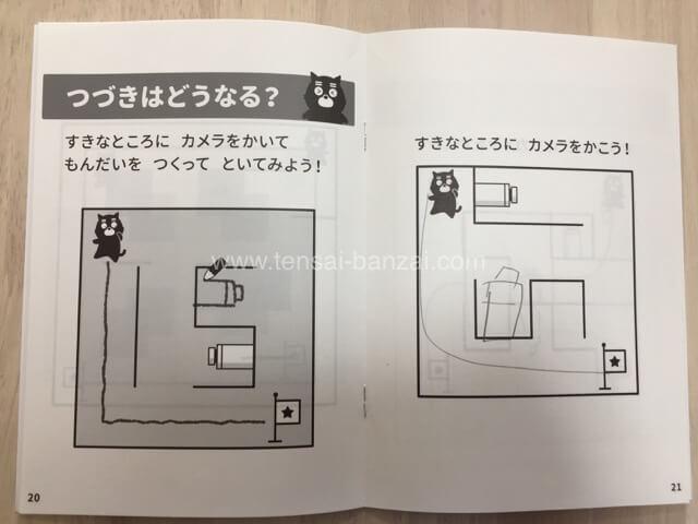 「はてにゃんのパズルノート」(ワンダーボックス)