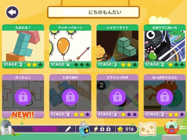無料コースのゲーム選択画面