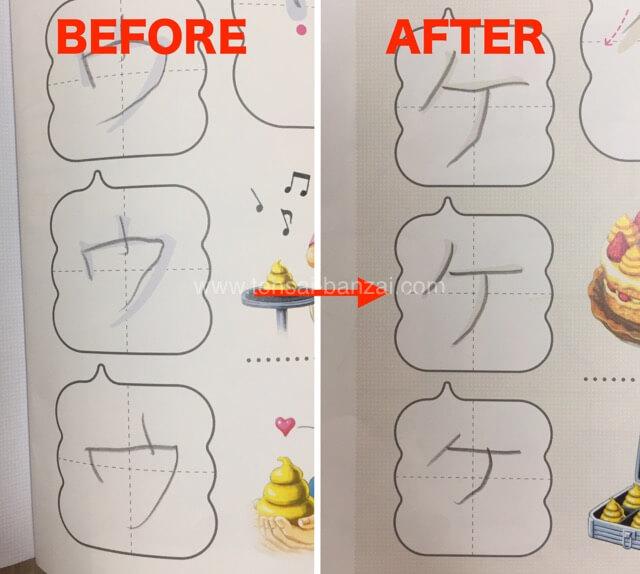 うんこカタカナドリルのカタカナ練習のページ。文字の比較