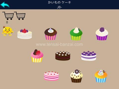 お楽しみゲーム「ケーキやさん」