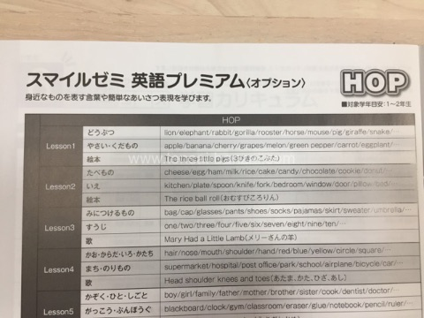 冊子 HOPのカリキュラム
