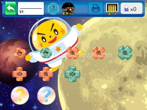 そろタッチ Sステージ 宇宙旅行のイメージ