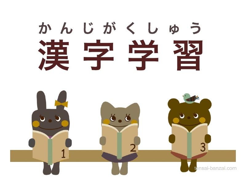 小学生漢字学習のイメージ