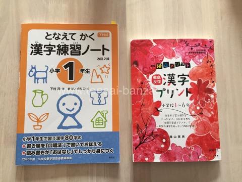 左がA4の「となえてかく漢字練習ノート」右がB5の「陰山メソッドの徹底反復漢字プリント」