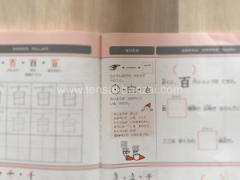 となえてかく漢字練習ノートの「漢字の成り立ち」