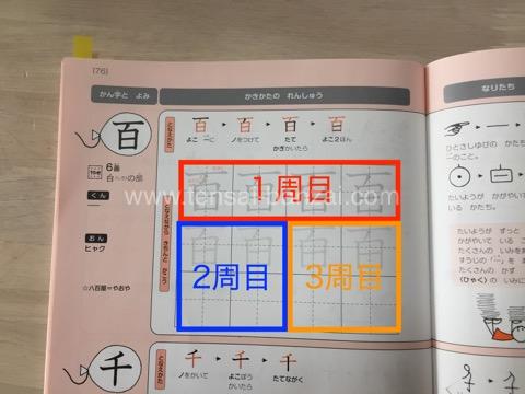 となえてかく漢字練習ノートの練習ページ