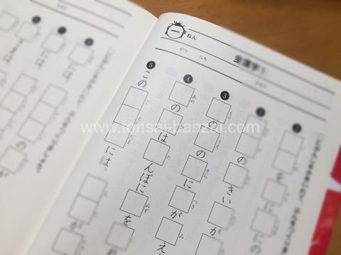 陰山メソッド徹底反復漢字プリント。全漢字を使った例文ページ
