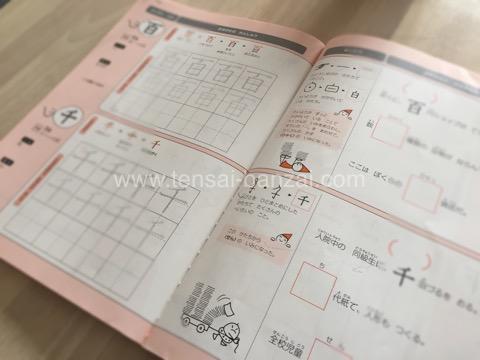 となえてかく漢字練習ノート 1年生